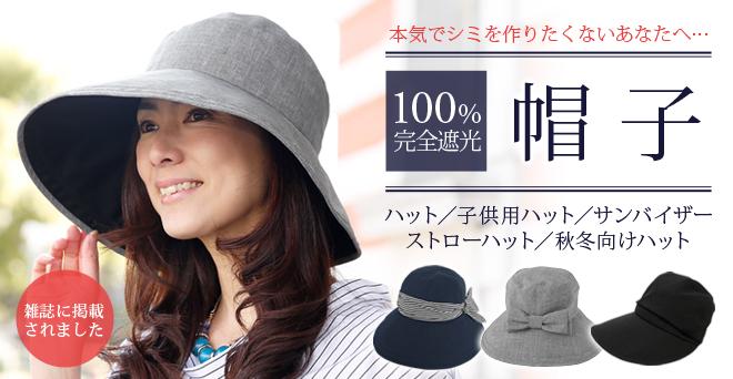 遮光帽子|ハット&サンバイザー