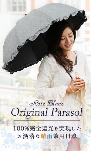 ロサブラン オリジナル 遮光日傘