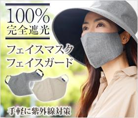 100%完全遮光小物-フェイスマスク・アームカバー・ストール-