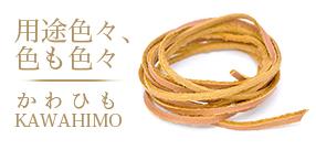 用途色々、色も色々 かわひも-KAWAHIMO-