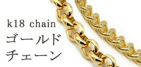 ゴールドチェーン