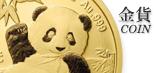 金貨-COIN-