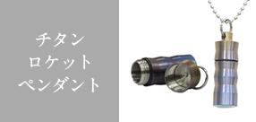 チタンのロケットペンダント
