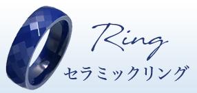 ・セラミックの指輪