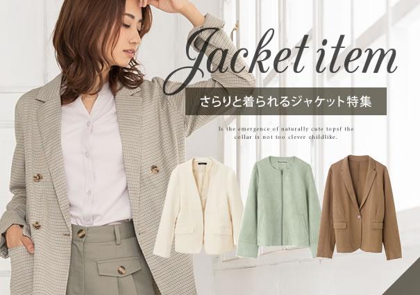 ジャケットシリーズ