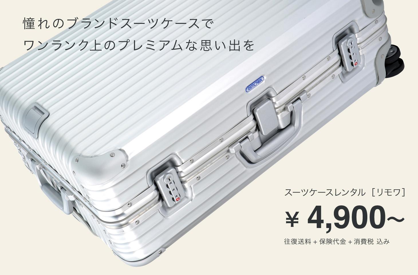 2a441013d8 憧れのブランドスーツケースでワンランク上のプレミアムな思い出を スーツケースレンタル