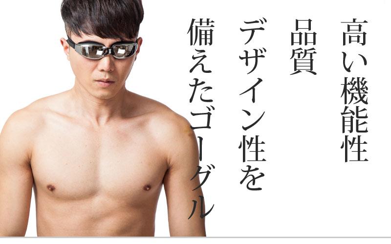 メンズ 競泳水着 5点セット/フィットネス水着 スイミングゴーグル3/S4R