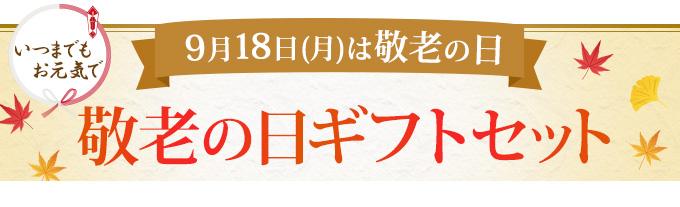 9/18日は敬老の日 敬老の日ギフトセット