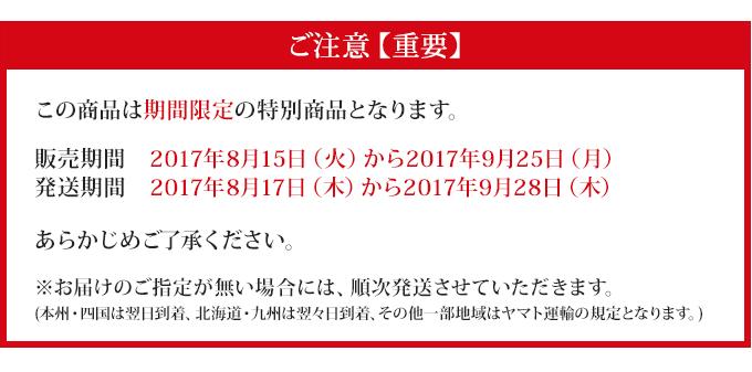 この商品は期間限定の特別商品となります。販売期間 2017年8月15日(火)から2017年9月25日(月)発送期間 2017年8月17日(木)から2017年9月28日(木)あらかじめご了承ください。