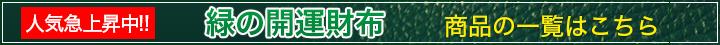 開運緑の財布