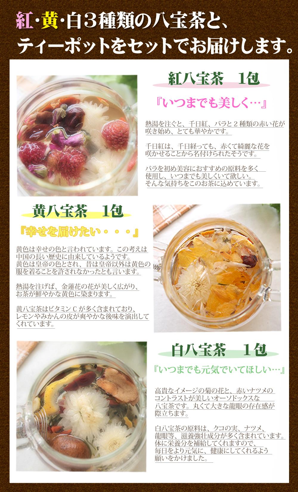 八宝茶セット商品内容