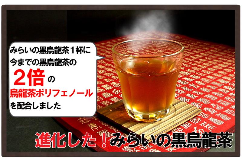 濃黒烏龍茶