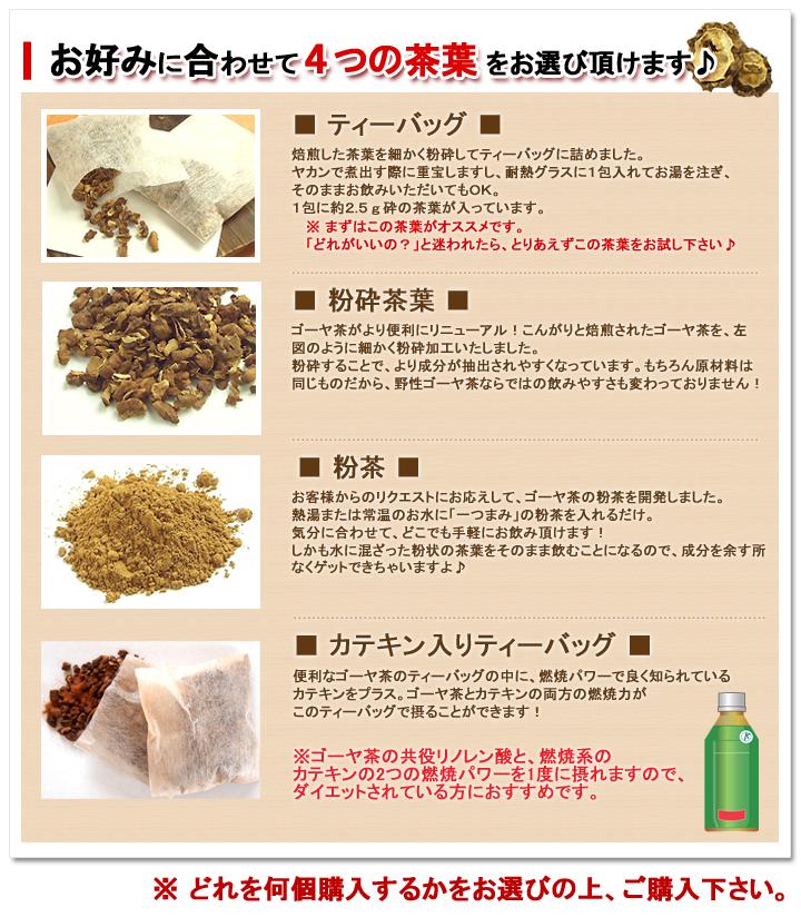 4種類のゴーヤ茶