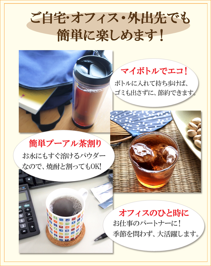 プーアル茶パウダー飲み方