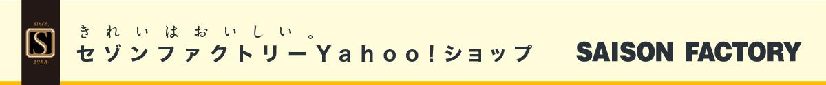 セゾンファクトリー Yahoo!ショッピング