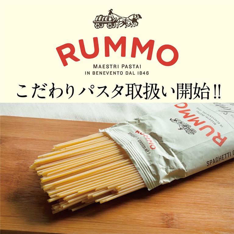 RUMMO こだわりパスタ