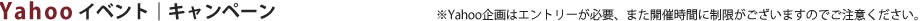 Yahooイベント・キャンペーン