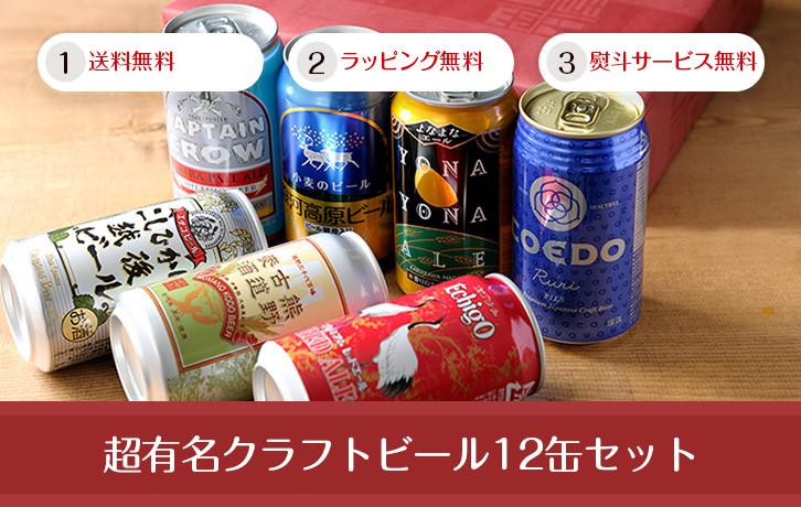 缶ビールセット