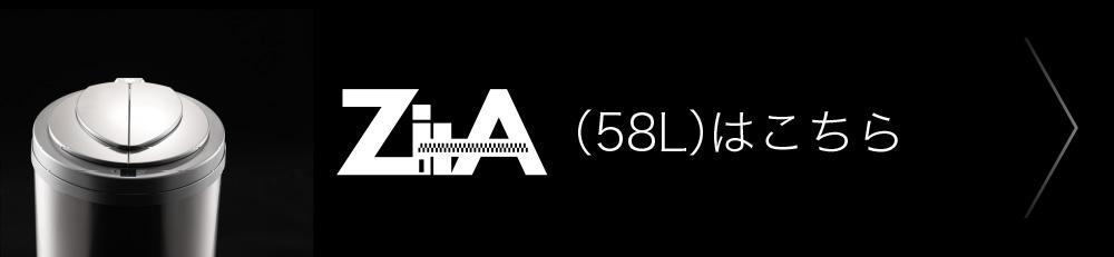 ZitA(58L)はこちら