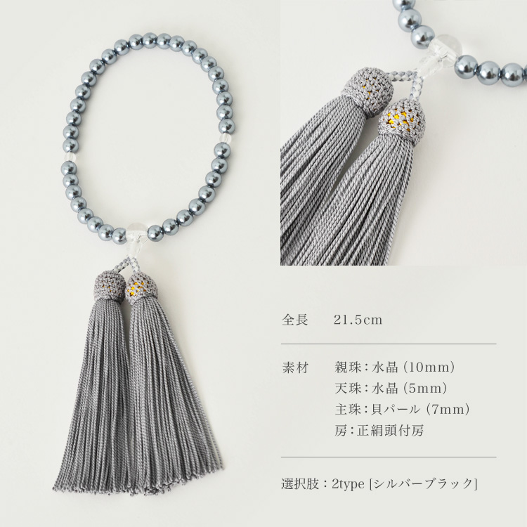 シルバーブラックと水晶の数珠