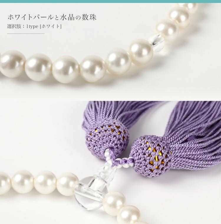 ホワイトパールと水晶の数珠