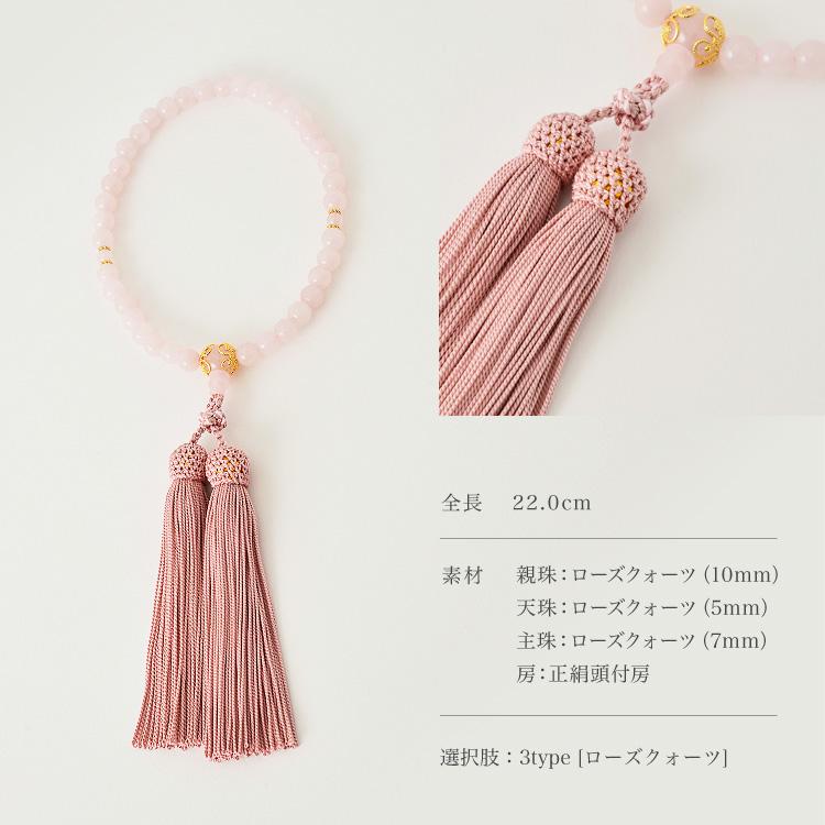 ローズクオーツ の数珠