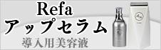 リファ・アップセラム導入料化粧品