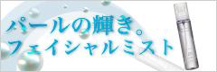 ベニネット プレイシャス フェイシャルミスト(真珠ミスト) 【韓国コスメ】【パール】【コラーゲン】【ヒアルロン酸】【ビタミンE】【美白効果】【水分補給】