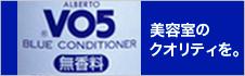 VO5 シャンプー 補修 トリートメント コンディショナー