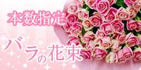 本数指定バラの花束