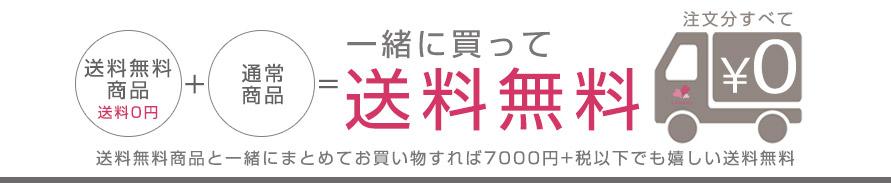 送料無料商品を購入するとすべて0円