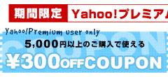 300円OFF