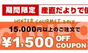 1500円OFF