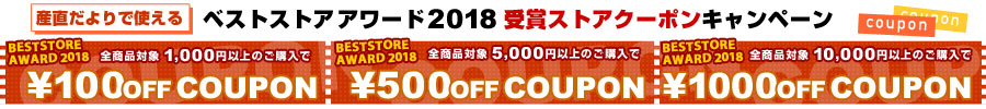 最大1000円off