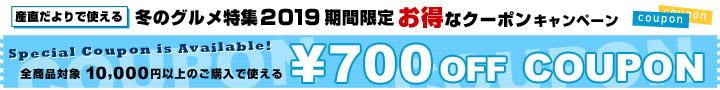 冬ギフトクーポン700円オフ