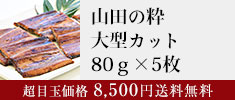 山田の粋 大型カット80g×5枚