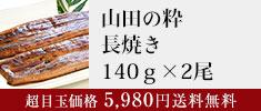 山田の粋 長焼き140g×2尾