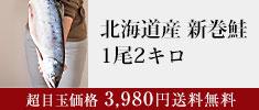 北海道産 新巻鮭1尾2キロ