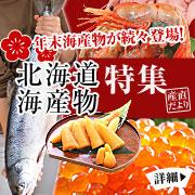 北海道海産物特集へ