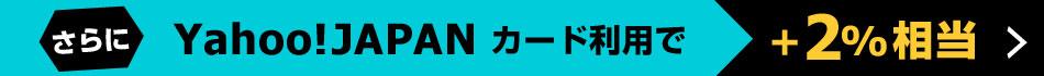 ヤフージャパンカードご利用で毎日3%