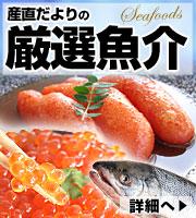 魚介コーナー