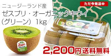 オーガニックキウイ(グリーン)1キロ