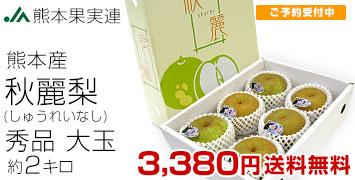 秋麗(しゅうれい)梨 2キロ