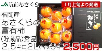 あさくらの富有柿2.5kg