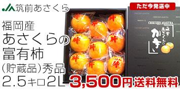 朝倉の富有柿 <貯蔵品>2.5キロ
