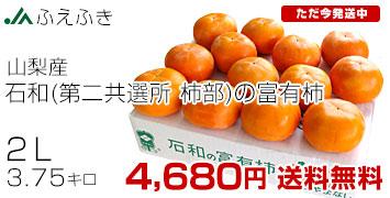 富有柿  2L