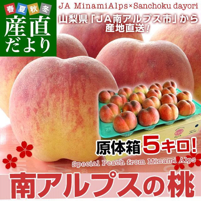 南アルプスの桃