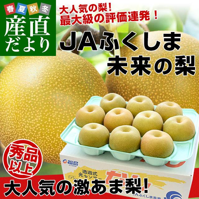 ふくしまの梨