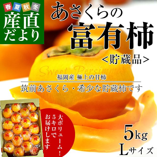 あさくらの柿