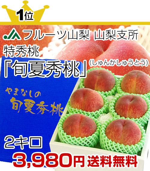 1位 旬夏秀桃 2キロ